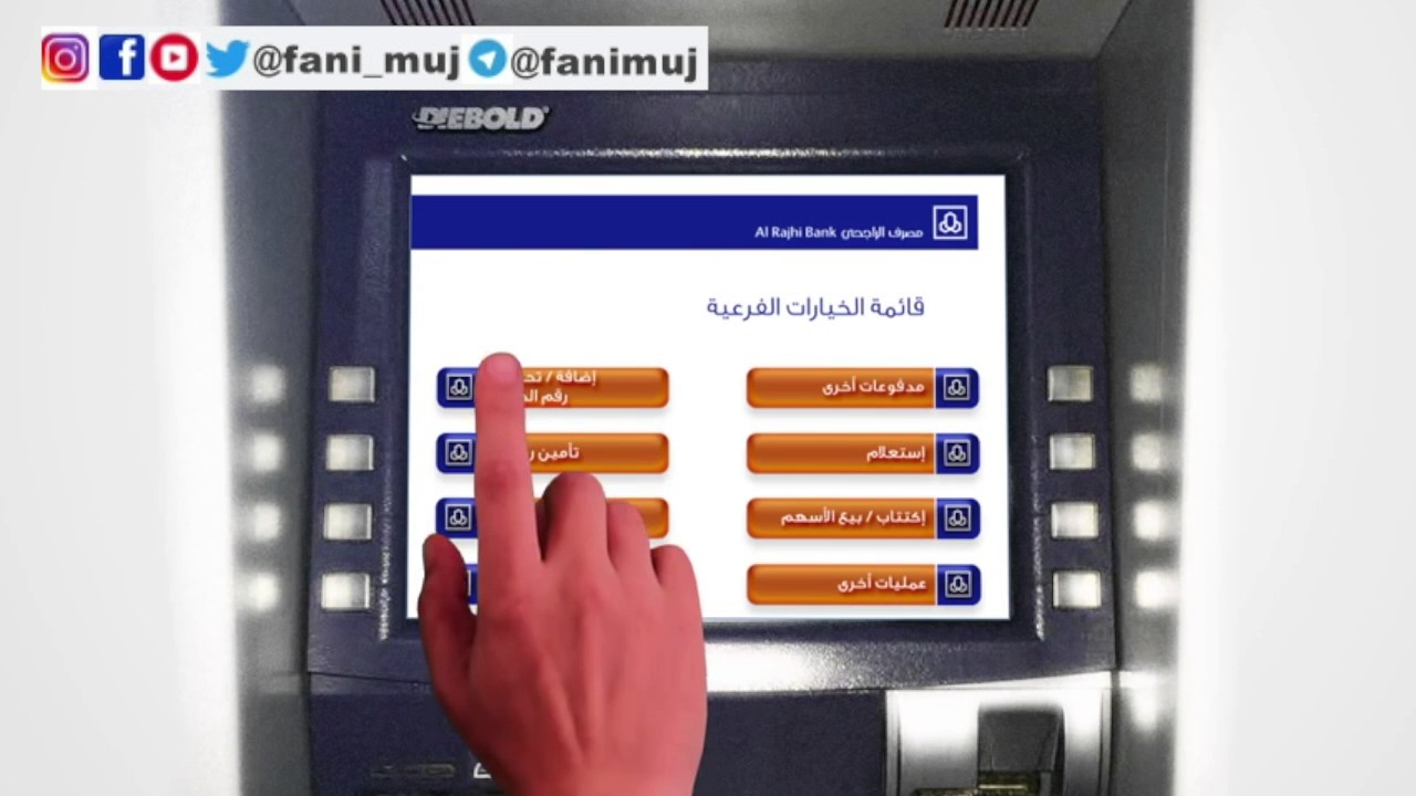 طريقة تحديث رقم الجوال عن طريق جهاز الصراف الآلي لمصرف الراجحي Youtube