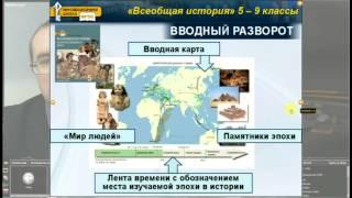 Особенности преподавания истории в условиях перехода к ФГОС - Кочегаров К. А.