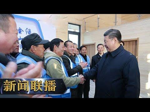 《新闻联播》  牢记总书记嘱托 谱写京津冀协同发展新篇章 20190119 | CCTV