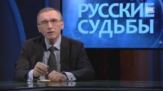 Русские судьбы (08.12.2016) Тема - Николай Карамзин. Часть 2.