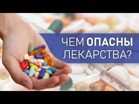 Как правильно принимать лекарства? Побочный эффект и противопоказания ТАБЛЕТОК | Рекомендации ВРАЧА