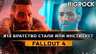 Fallout 4 - 13 Братство стали или институт Stream