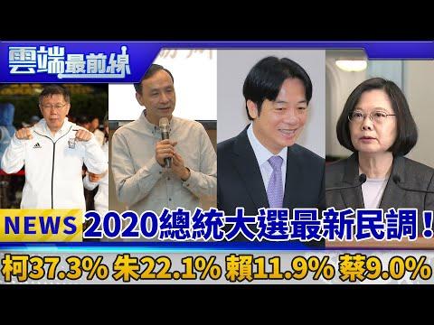 2020總統大選最新民調! 柯文哲37.3%、朱立倫22.1%、賴清德11.9%、蔡英文9.0%|雲端最前線 EP500精華