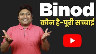 Why Binod Trending on YouTube - Actual Reason | Who is Binod?