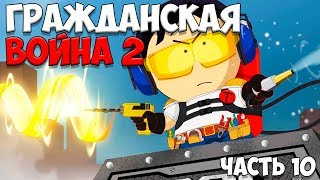 South Park The Fractured But Whole Прохождение на русском Часть 10  ГРАЖДАНСКАЯ ВОЙНА 2 КОНЕЦ ИГРЫ