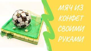 как сделать мяч из конфет