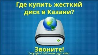 Купить жесткий диск Казань