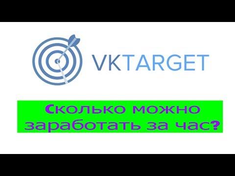 VKTarget.ru заработок в интернете | Честный отзыв