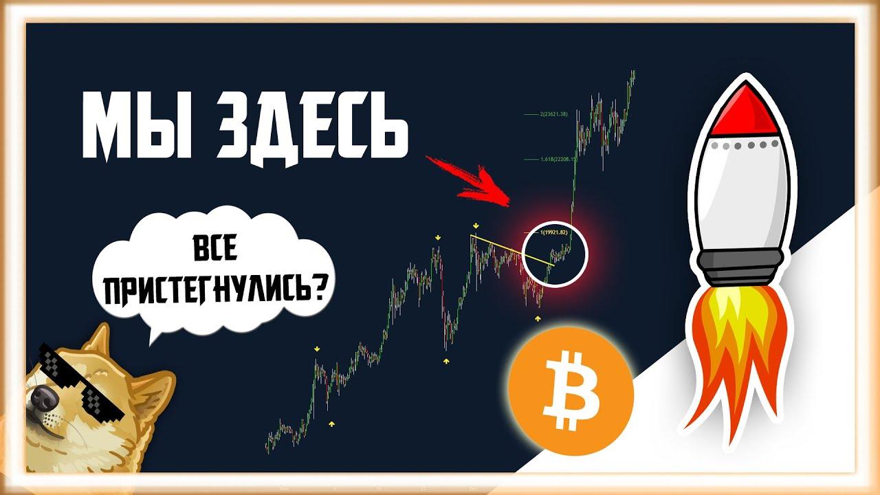 БУДЬТЕ ГОТОВЫ: БИТКОИН МОЖЕТ ВЫСТРЕЛИТЬ В ЛЮБОЙ МОМЕНТ | Прогноз Крипто Новости|Bitcoin BTC 2021 ETH