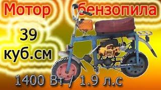 Дырчик из бензопилы(Двигатель бензопила партнер 371,колеса от садовой тележки...Скорость максимальная порядка 25-30км/ч., 2015-02-22T09:19:16.000Z)
