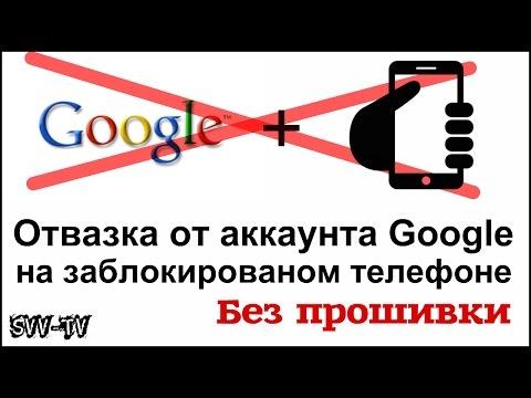 Как удалить заблокированный аккаунт гугл