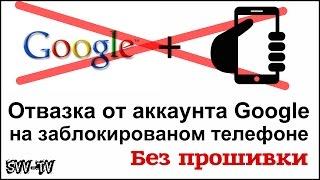Как удалить Google аккаунт на заблокированом телефоне?