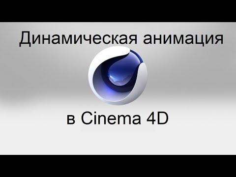 Динамическая анимация в Cinema 4D