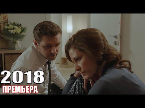 НАЙСВЕЖАЙШИЙ фильм взорвал всю популярность! ОТКРЫТОЕ ОКНО Русские мелодрамы 2018, фильмы 2018 1080
