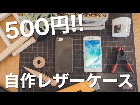 500円で革のiPhoneケース作り!【レザークラフト】