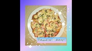 Быстрая пицца на сковороде за 15 минут Простой рецепт