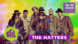 The Hatters на фестивале «Дикая Мята 2019»