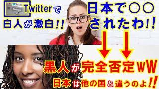 海外の反応 衝撃!!「日本で○○された!!」と白人がツイートした結果!!黒人が全く違うと完全否定「日本は他の国とは違う!!」
