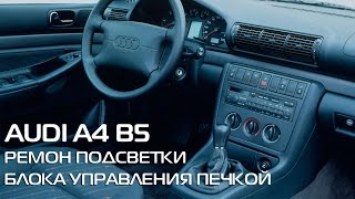Audi a4 b5 Ремонт підсвічування блоку управління грубки. Ремонт підсвічування печі