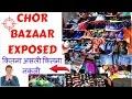 Chor bazaar exposed | DELHI 2017 | Fake Nike,puma,Adidas jeans, shirts ? #vlog4