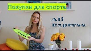 Обзор товаров с AliExpress. Покупки для спорта и активного отдыха.(, 2017-02-28T18:21:21.000Z)