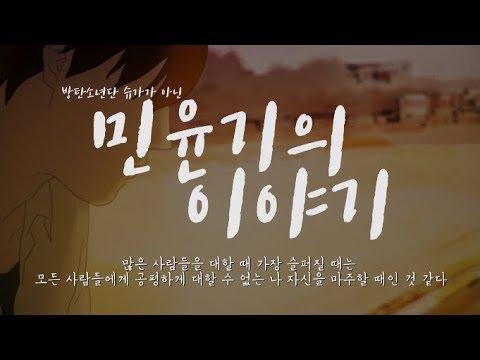 [방탄소년단] 방탄의 슈가가 아닌 '민윤기의 진솔한 이야기' (울컥주의)