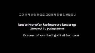 [ENG] Sung Si Kyung - 사랑이겠죠 (It Must Be Love) ft. Kim Jo Han