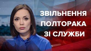 Випуск новин за 19:00: Звільнення Полторака з військової служби