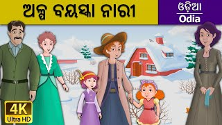 ଅଳ୍ପ ବୟସ୍କା ନାରୀ | Little Women in Odia | Odia Story | Fairy Tales in Odia | Odia Fairy Tales