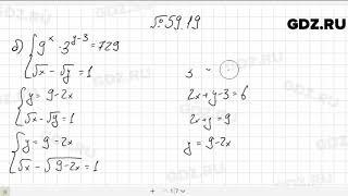 № 59.19 - Алгебра 10-11 класс Мордкович