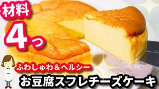 お豆腐スフレチーズケーキ|てぬキッチン/Tenu Kitchenさんのレシピ書き起こし