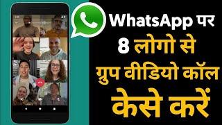 WhatsApp 8 Members Group Video Call    Hindi 2020
