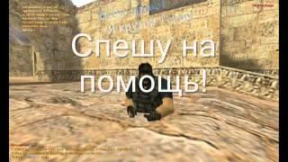 Фразы ботов на русском в CS 1.6
