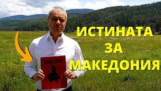 Едно македонско доказателство за фалшивата македонска нация