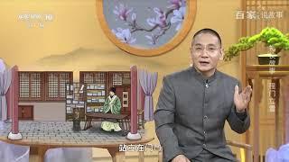 [百家说故事] 韩田鹿讲述:礼仪故事 程门立雪   课本中国