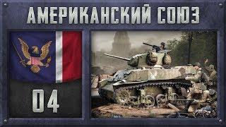 [Hearts of Iron IV] АМЕРИКАНСКИЙ СОЮЗ - Северная война (Мод Kaiserreich) №4