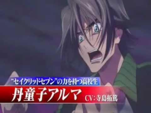 2011年7月2日よりMBSほかにて放送開始! 公式サイト:http://www.sacred7.jp/teaser.html.