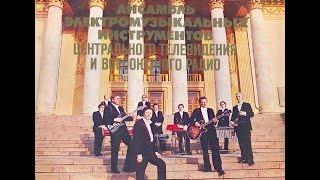 Vyacheslav Mescherin Ensemble - S/T (FULL ALBUM, easy listening / electronic, 1978, Russia, USSR)
