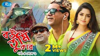 Bou Tumi Kar | Episode 4-6 | বউ তুমি কার | ft. Mir Sabbir & Shamima Tusty | Rtv Drama Serial