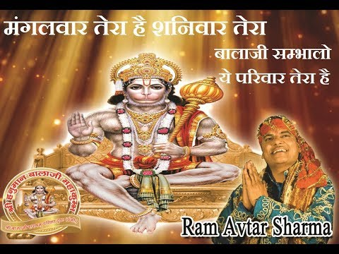 Mangalwar Tera Hai Shanivar Tera Hai Hanuman Balaji mahakumbh Bahajan Ram Avtar Sharma