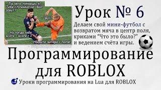 Делаем Мини футбол со счетом и вбросом мяча Roblox Studio урок 6