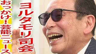 「笑っていいとも!」の司会を終えた、タモリが宮沢りえとフジテレビ「...