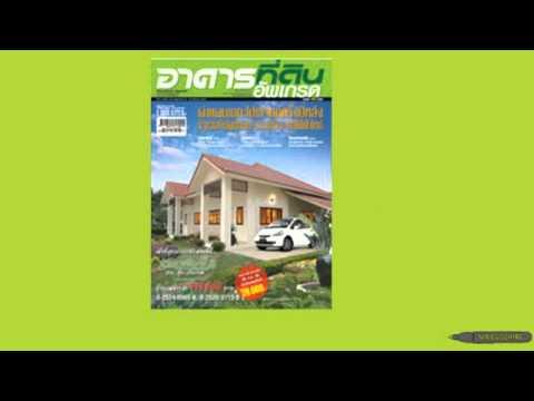 รับฝากขายบ้านและที่ดิน-บริษัทรับฝากขายบ้านทั่วประเทศ