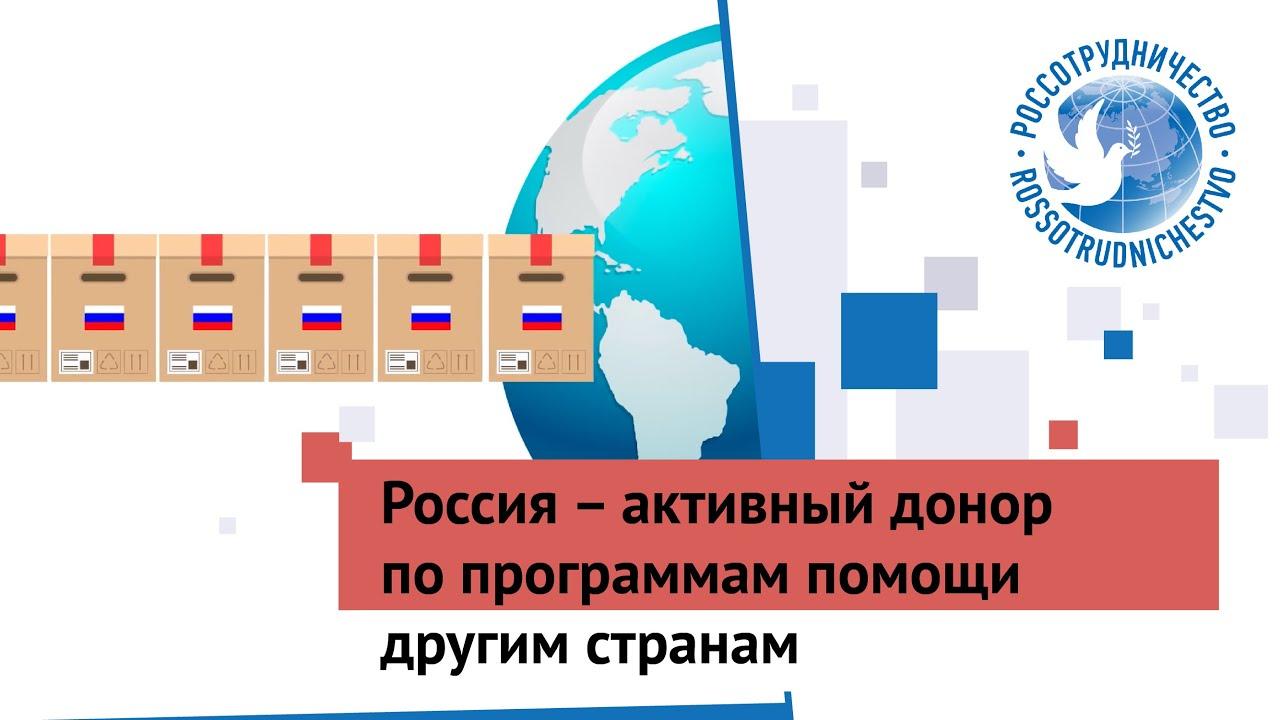 Россия – активный донор по программам помощи другим странам