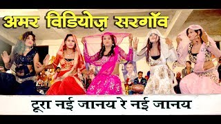 Video Tura Nai jane Re... Singer Dancer Kiran Bharti SARGAON , CG MOST SONG download MP3, 3GP, MP4, WEBM, AVI, FLV Agustus 2018