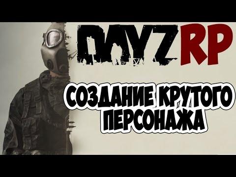 Dayz RP. Создание крутого персонажа без редактора.