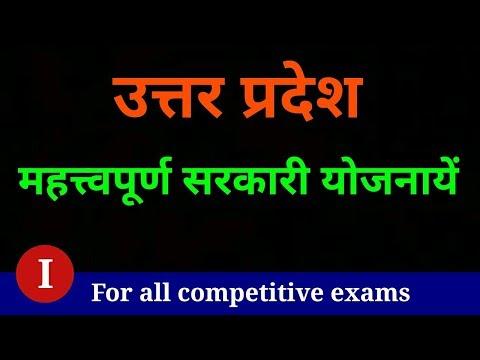 Uttar Pradesh Government Schemes   UP govt.important schemes for exams   NEXT EXAM