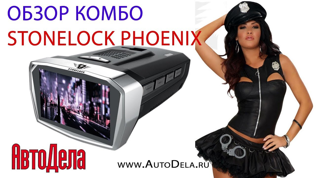 Stonelock Phoenix - автомобильного видеорегистратора с радар-детектором