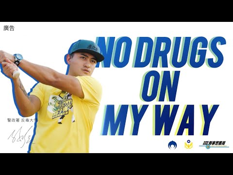 林子偉 No Drugs on My Way 反毒宣導影片