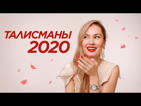 7 ТАЛИСМАНОВ на 2020 год по ЧАКРАЛЬНОЙ СИСТЕМЕ